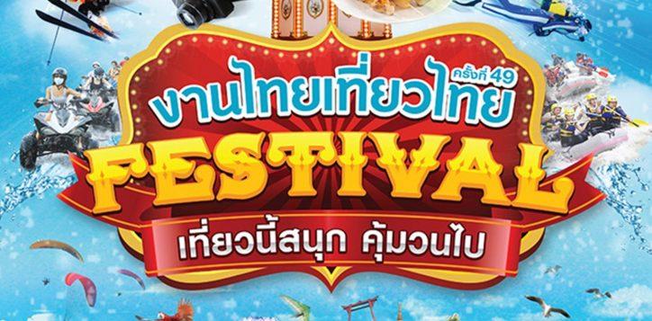thai-teaw-thai-2018-2