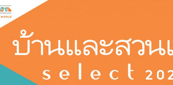 baanlaesuan_cover_2148x540_february20-2