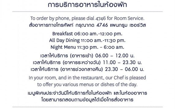 nbi-room-service-menu-for-microsite002-2