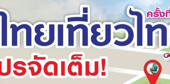nbi_thai_teaw_thai_20_oct20-2
