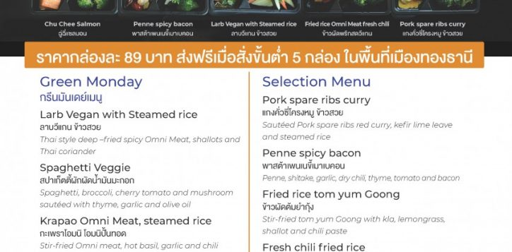 nbi-food-box-menu2-2